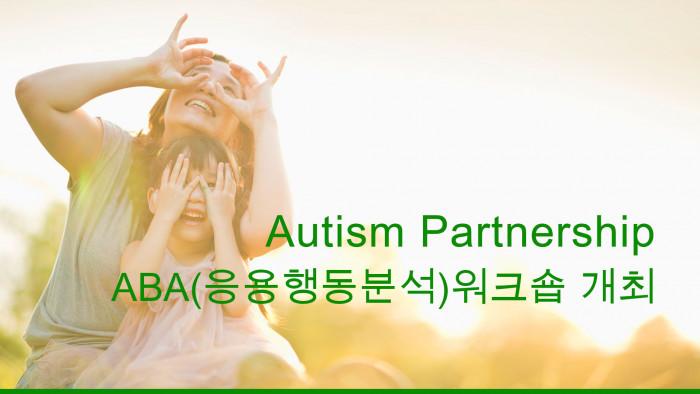autism-partnership-workshop-k3