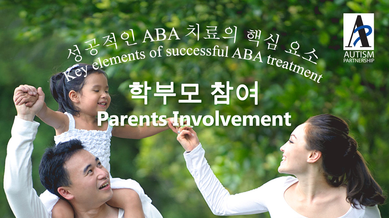 autism-partnership-key-elements-of-successful-aba-treatment-parents-involvement