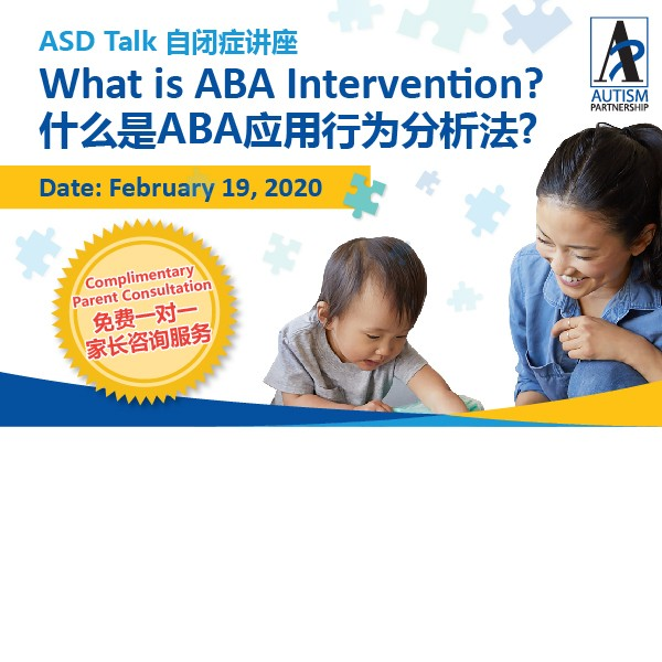 ASD Talk – What is ABA Intervention?